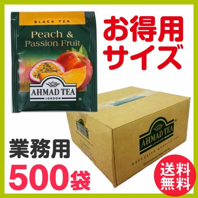送料無料 徳用 アーマッドティー ピーチ&パッション ティーバッグ 業務用500袋 AHMAD TEA 紅茶 果物 フルーツ ティーバッグ
