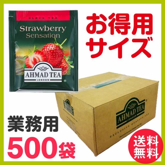 送料無料 徳用 アーマッドティー ストロベリー ティーバッグ 業務用500袋 AHMAD TEA 紅茶 果物 フルーツ ティーバッグ