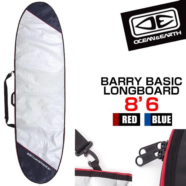 メーカー直送 日時指定不可 O&E◆BARRY BASIC LONG BOARD 8'6 バリーベイシック ロングボード ケース ハードケース 2カラー サーフィン