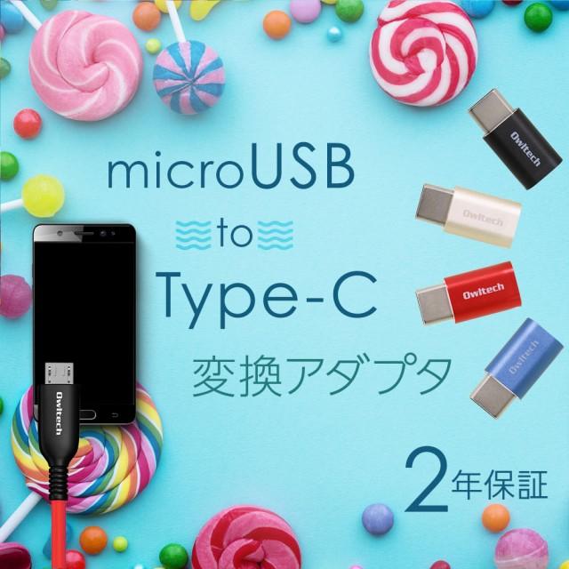 USB Type-C変換プラグ microUSB Type-C 変換アダプタ 両挿しスマートフォン 最短即日発送