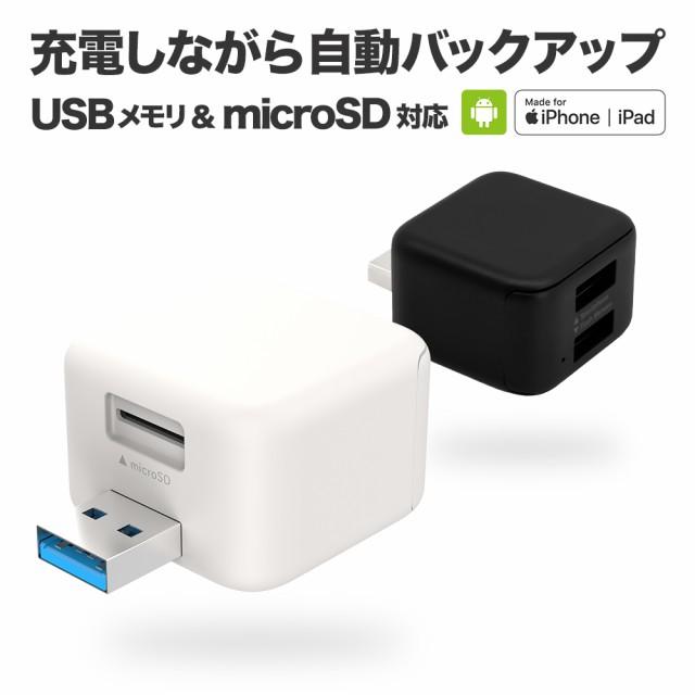 BoxCube ボックスキューブ 自動バックアップ iphone ipad android バックアップ 充電しながら データ保存 カードリーダー iCloud不要 宅C