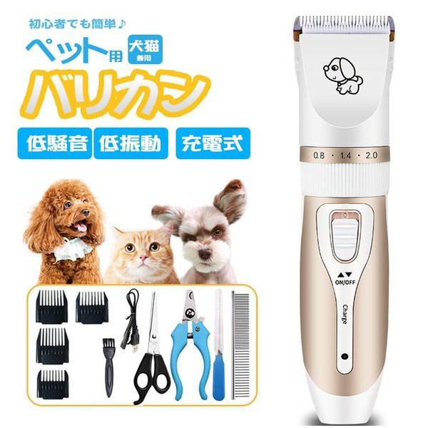 犬 猫 ペット用バリカン 犬用バリカン ペットトリミング 低騒音 低振動 充電式 家庭用 犬猫トリミングバリカン 全身カット 部分カット水