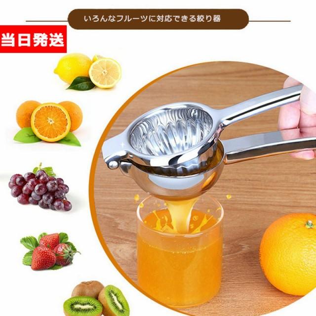 【当日発送】レモン絞り器 上質ステンレス製 人間工学 果汁 絞り器 レモン オレンジ Lemon Squeezer レモンプレス レモン絞り 果汁 絞り
