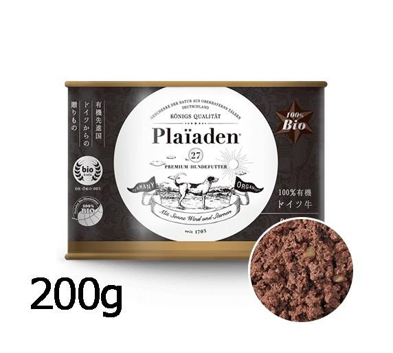 プレイアーデン 100%有機 ドイツ牛 200g ウェットフード ビーフ Bio-Rind Plaiaden ドッグフード