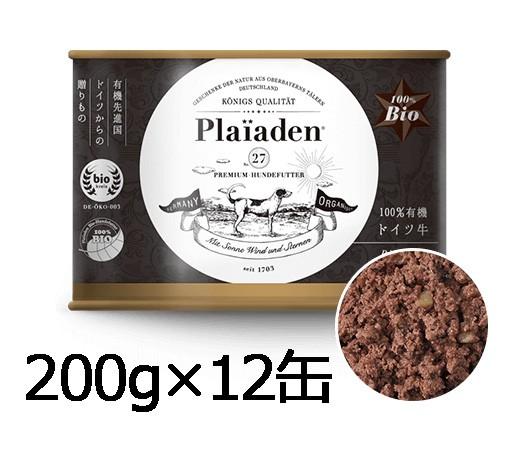 プレイアーデン 100%有機 ドイツ牛 200g 12缶セット ウェットフード ビーフ Bio-Rind Plaiaden ドッグフード