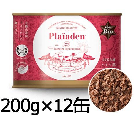 プレイアーデン 100%有機 ドイツ豚 200g 12缶セット ウェットフード ポーク Bio-Rind Plaiaden ドッグフード