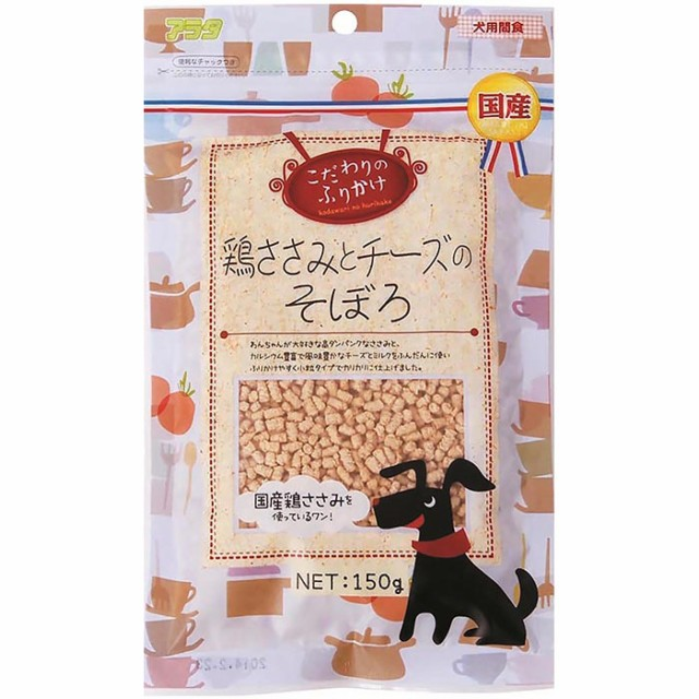 ◆5000円以上ご購入で送料無料◆アラタ こだわりのふりかけ 鶏ささみチーズそぼろ 150g 国産 犬用おやつ