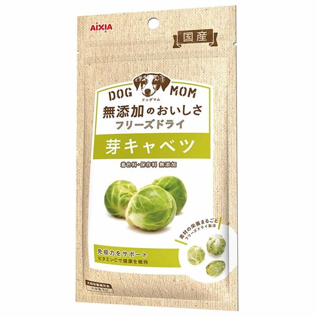 ◆5000円以上で送料無料◆【DOGMOM】ドッグマム 無添加のおいしさ フリーズドライ 芽キャベツ 8g