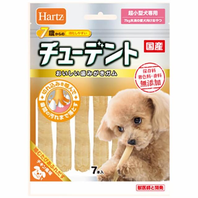 ◆5000円以上で送料無料◆【Hartz】ハーツ 7歳からのチューデント 超小型専用 7本入り 犬用おやつ 歯みがきガム 国産 無添加 チキン風味
