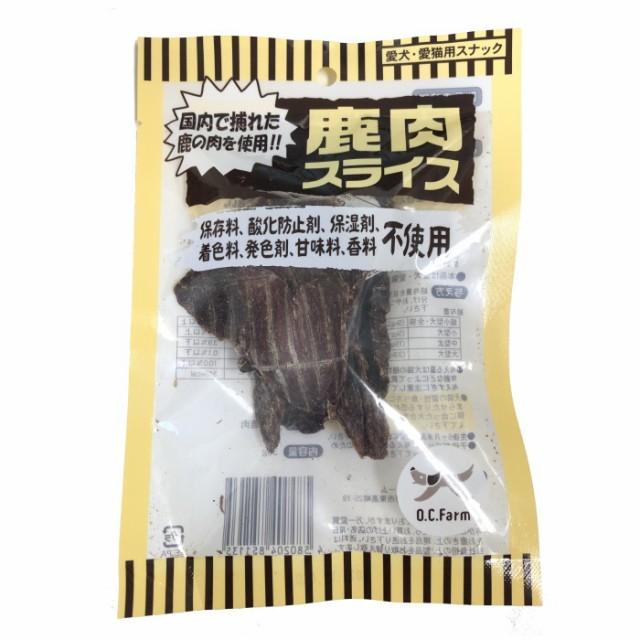 オーシーファーム 鹿肉スライス 30g 愛犬 愛猫用スナック おやつ 国産