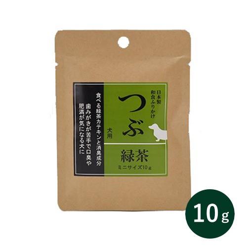 サンユー研究所 つぶ緑茶ふりかけ 10g 国産 口臭ケア 肥満が気になる子に 食事のアレンジに 犬用