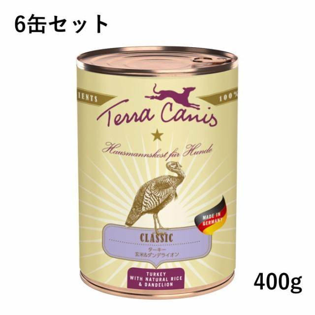 テラカニス クラシック ターキー 玄米入り 400g 6缶セット ドッグフード ウェットフード 缶詰