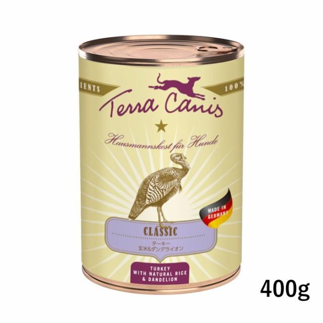 テラカニス クラシック ターキー 玄米入り 400g ドッグフード ウェットフード 缶詰