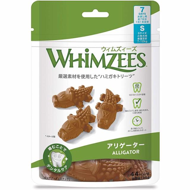 ◆5000円以上で送料無料◆【WHIMZEES】ウィムズィーズ 犬用おやつ アリゲーター (超小型犬向け・体重2-7kg) 7個入り ハミガキトリーツ