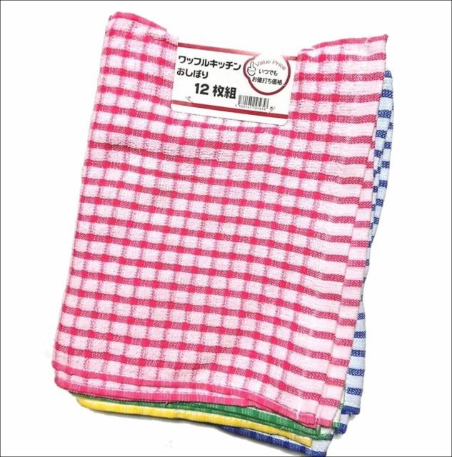ワッフル キッチン 格子 おしぼり ふきん 12枚組 台ふき タオル おしぼりタオル まとめ買い 27X42cm