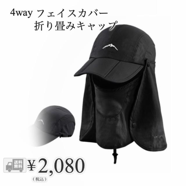 【送料無料】hanano 紫外線 日焼け 対策 帽子 UVカット 360度 日やけ 防止 4way フェイスカバー 付き