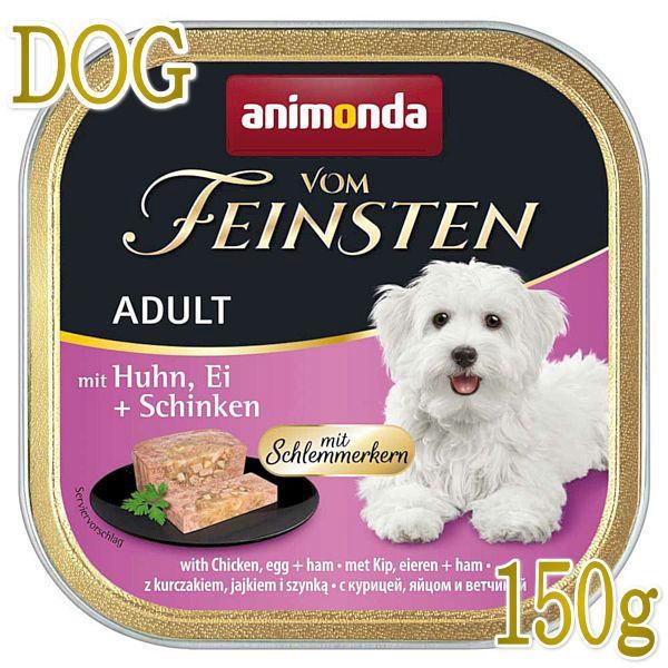 最短賞味2022.2・アニモンダ 犬用 フォムファインステン ディッシュ(鶏・たまご・ハム)150g 成犬用 ウェット ドッグフード ANIMONDA 正規