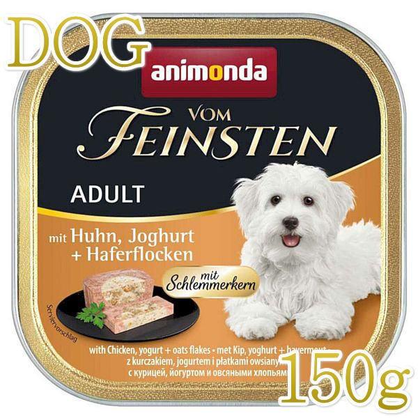 最短賞味2022.2・アニモンダ 犬 フォムファインステン ディッシュ(鶏・ヨーグルト・オートミール)150g 82647成犬用ウェットANIMONDA正規