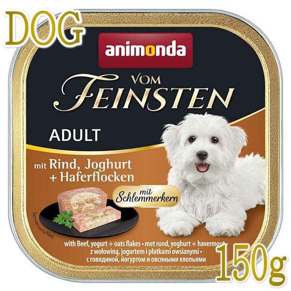 最短賞味2022.2・アニモンダ 犬用 フォムファインステン ディッシュ(牛・ヨーグルト・オートミール)150g 82665.成犬用 ANIMONDA 正規品