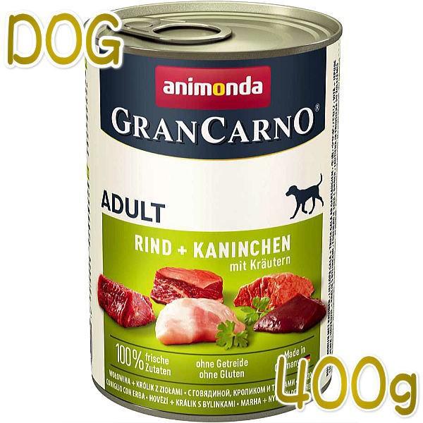最短賞味2022.6・アニモンダ 犬 グランカルノ アダルト(牛・ウサギ・パセリ)400g缶 82756成犬用ウェット ドッグフードANIMONDA正規品