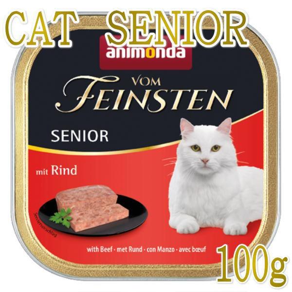 最短賞味2022.3・アニモンダ 高齢猫用 フォムファインステン シニア(牛肉と豚肉と鶏肉) 100g 83222キャットフード ウェットANIMONDA正規