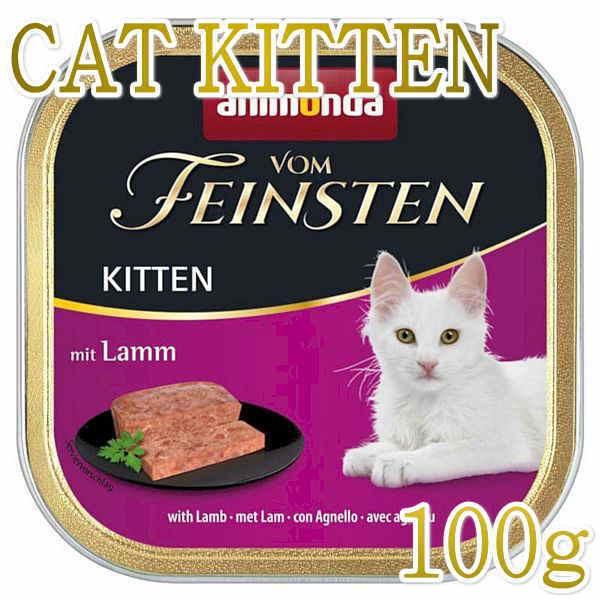 最短賞味2022.6・アニモンダ 子猫 フォムファインステン キツン (鶏肉・豚肉・牛肉・子羊肉)100g 83236仔猫用キャットフードANIMONDA正規