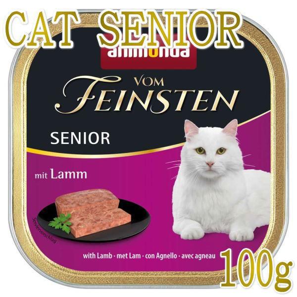 最短賞味2022.3・アニモンダ 高齢猫用 フォムファインステン シニア(鶏肉と牛肉と豚肉と子羊肉) 100g 83237 キャットフード ANIMONDA 正