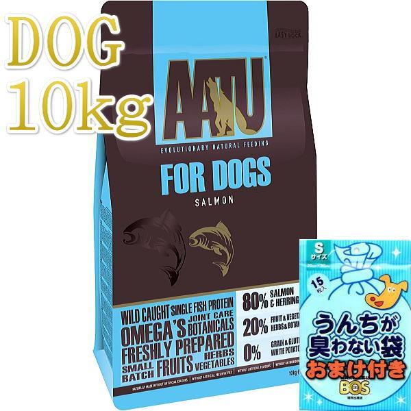 最短賞味2021.5.11・アートゥー 80%サーモン&ニシン 10kg 犬用ドライ穀物不使用ドッグフードAATU正規品aa11923