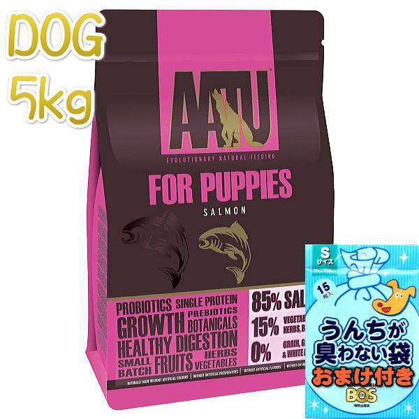最短賞味2021.5.9・アートゥー 85%パピー サーモン 5kg 仔犬用ドライ 穀物不使用 ドッグフード AATU 正規品 aa13057