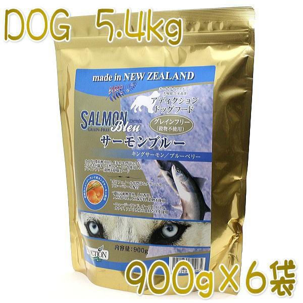 最短賞味2021.7・アディクション 犬 サーモンブルー 5.4kg(900g×6袋) 専用ダンボール出荷 小分け袋のラベル無し 正規品 add11034