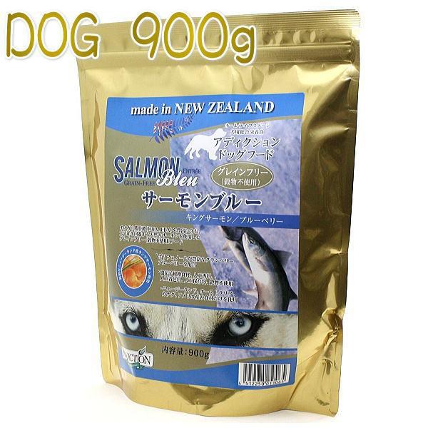 最短賞味2021.8.24・アディクション 犬 サーモンブルー 900g 全年齢犬用ドライ穀物不使用ドッグフード正規品add11065