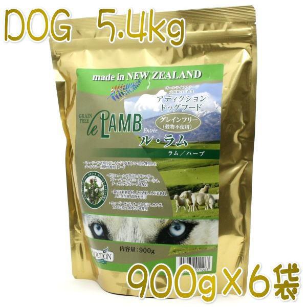 最短賞味2021.11.14・アディクション 犬 ル・ラム 5.4kg(900g×6袋) 専用ダンボール出荷 小分け袋のラベル無し ADDICTION 正規品 add11