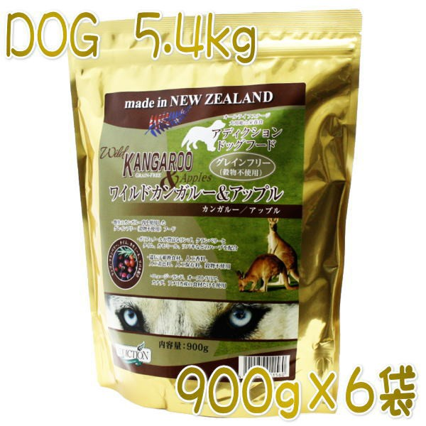 最短賞味2021.10.27・アディクション 犬 ワイルド カンガルー&アップル 5.4kg(900g×6袋)専用ダンボール出荷 袋のラベル無し add11539