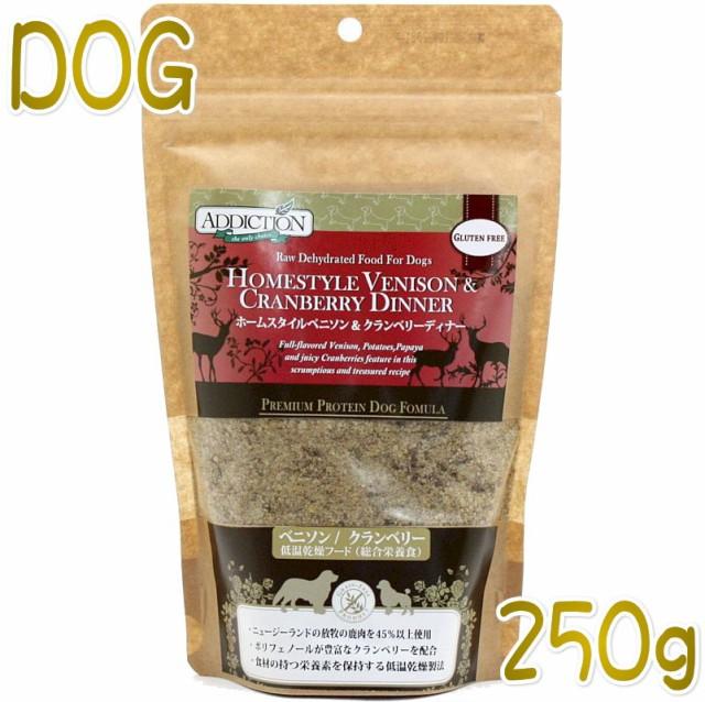 最短賞味2021.12・アディクション 犬 ホームスタイルベニソン&クランベリーディナー250g粉末 add21972