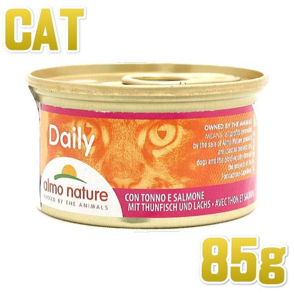最短賞味2023.5・アルモネイチャー 猫 デイリーメニュー まぐろとサーモン入りお肉のムース 85g缶 alc149成猫用ウェットalmo nature正規