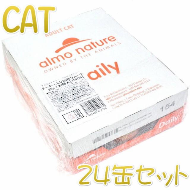 最短賞味2023.5・アルモネイチャー 猫 デイリーメニュー ターキー入りお肉のムース 85g×24個入り(個別日本語ラベル無) alc154cs