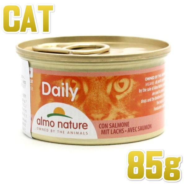 最短賞味2023.5・アルモネイチャー 猫 デイリーメニュー サーモン入りお肉のムース 85g缶 alc158成猫用ウェット総合栄養食キャットフード