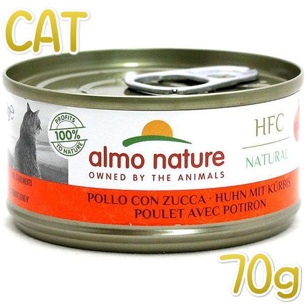 最短賞味2022.6・アルモネイチャー 猫 鶏肉とパンプキン 70g缶 alc5034成猫用ウェット一般食キャットフードalmo nature正規品