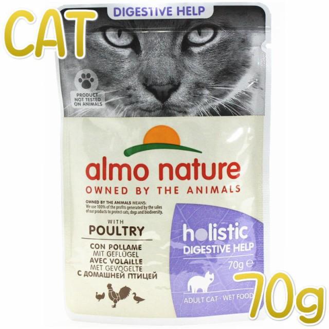 最短賞味2022.4・アルモネイチャー 猫 センシティブ ポールトリー入りお肉のご馳走 70g alc5295パウチ総合栄養食 胃腸ケア キャット正規