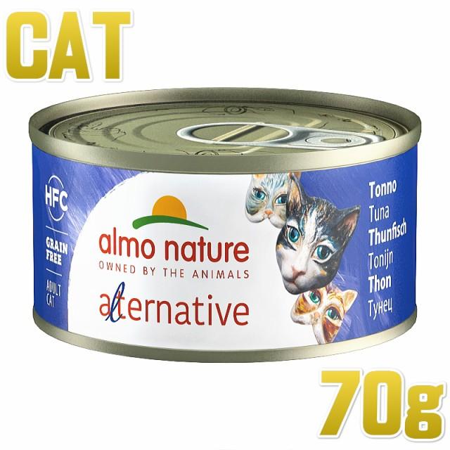 最短賞味2021.7・アルモネイチャー 猫 オルタナティブ ツナ 70g缶 alc5350h猫用ウェット一般食キャットフードalmo nature正規品