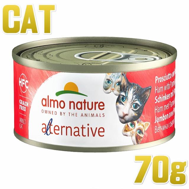 最短賞味2021.5・アルモネイチャー 猫 オルタナティブ パルミジャーノとハム 70g缶 alc5451h猫用ウェット一般食キャットフードalmo natur