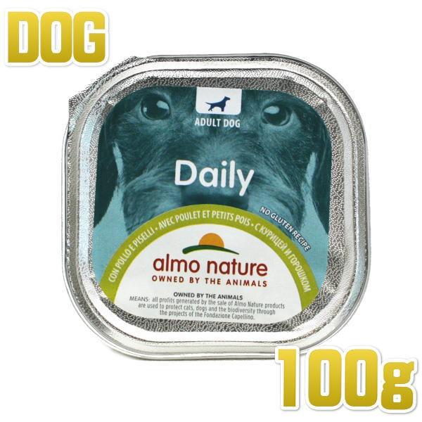 最短賞味2022.2・アルモネイチャー 犬 デイリーメニュー チキンとエンドウ豆入り 100g ald221成犬用ウェット総合栄養食