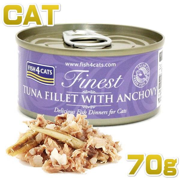 最短賞味2021.8・フィッシュ4キャット 猫缶「ツナ&アンチョビ」 70g缶 全猫種 全年齢ウェット 一般食 fish4cats 正規品 f4c02066