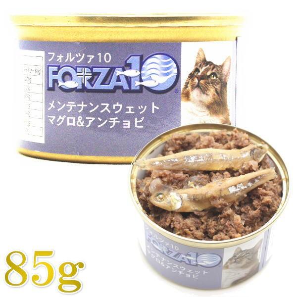 賞味期限2021.10・フォルツァ10 猫 メンテナンス マグロ&アンチョビ 85g缶 成猫用 一般食 FORZA10 正規品 fo11860