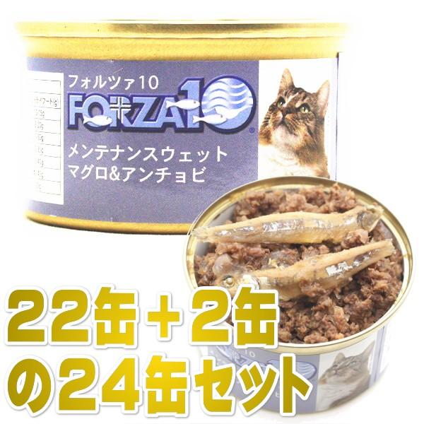 賞味期限2021.10・フォルツァ10 猫 メンテナンス マグロ&アンチョビ 85g×24缶 ウェット キャットフード FORZA10正規品fo11860