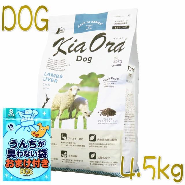 おまけ付き!最短賞味2022.1.13・キアオラ ラム&レバー 4.5kg 全年齢犬用ドライ グレインフリー ドッグフード KiaOra 正規品 kia20534