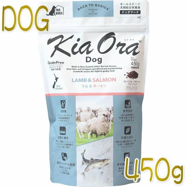 最短賞味2021.10.14・キアオラ ラム&サーモン 450g 全年齢犬用ドライ グレインフリー ドッグフードKiaOra正規品kia21418