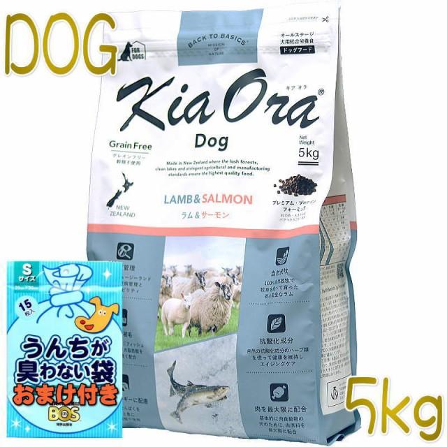 おまけ付き!最短賞味2022.1.12・キアオラ ラム&サーモン 5kg 全年齢犬用ドライ グレインフリー ドッグフードKiaOra正規品kia21517