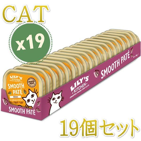 NEW 最短賞味2022.4・リリーズキッチン 猫 クラシックチキンディナー・キャット85g×19個 lic001cs猫用(個別日本語ラベルなし)正規品