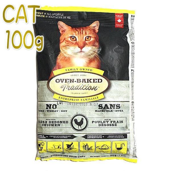 最短賞味2021.7・オーブンベークド 猫 チキン 100g 成猫用キャットフード 正規品obc97050